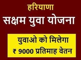 Haryana Berojgari Bhatta Saksham Yuva Yojana