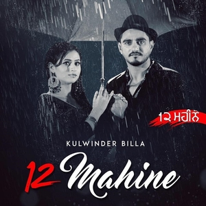 12 Mahine