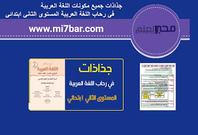جميع جذاذات في رحاب اللغة العربية المستوى الثاني ابتدائي