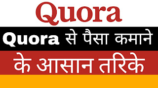 How to make money in Quora