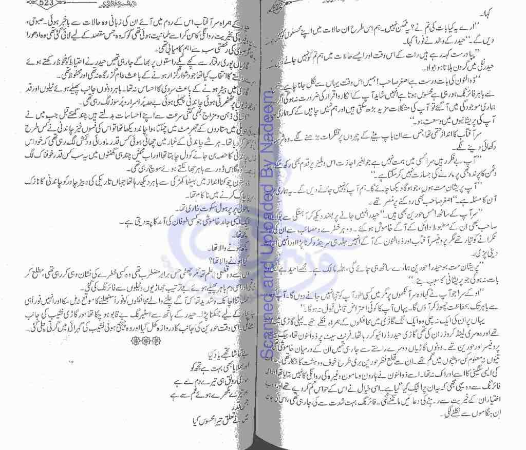 Ez Readings Dasht E Arzoo By Iqra Sagher Ahmad Part 2