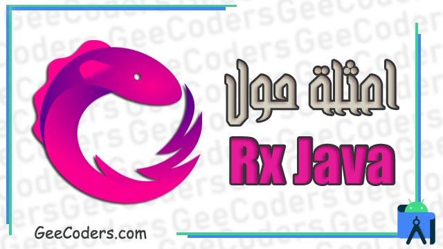 امثلة حول استخدام rx java في برنامج اندرويد ستوديو