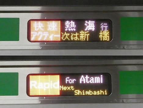 東海道線 快速アクティー 熱海行き4 E233系(2021.3廃止)