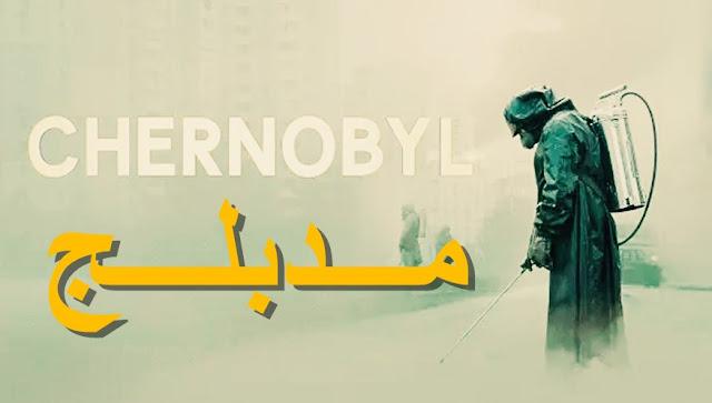 مسلسل Chernobyl الموسم الاول مدبلج