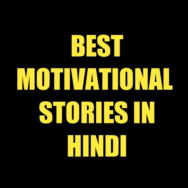 रियल लाइफ स्टोरी इन हिंदी -Best Motivational Stories in Hindi - 2021