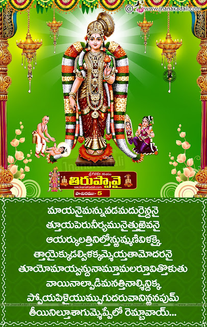thiruppavai Telugu paasuraalu, Dhanurmassa vratam in Telugu, online Telugu Daily Bhakti information