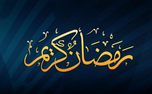 Ucapan Selamat Menjalankan Ibadah Puasa Ramadhan Paling Menyentuh
