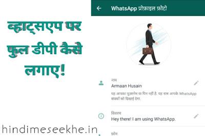 Whatsapp par full DP kaise lagaye.
