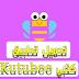 تحميل تطبيق كتبي Kutubee مجانا برابط مباشر للاندرويد والايفون