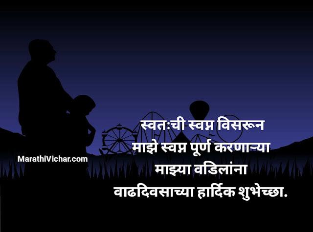 happy birthday papa quotes in marathi
