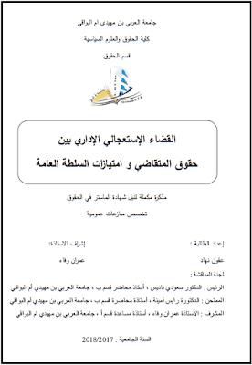 مذكرة ماستر: القضاء الإستعجالي الإداري بين حقوق المتقاضي وامتيازات السلطة العامة PDF
