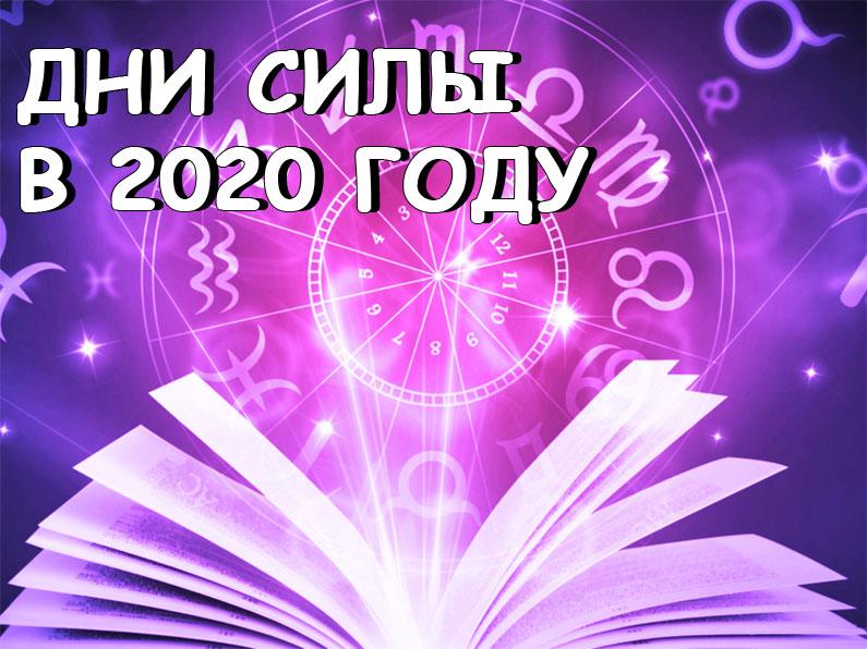 Дни силы и важные и судьбоносные даты в 2020 году