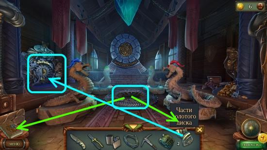 забираем манускрипт и части золотого диска в игре наследие 3 дерево силы