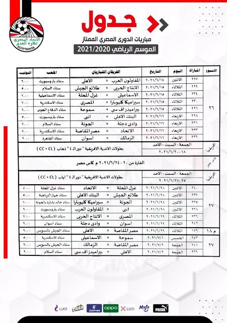 جدول مباريات الأسبوع 26 والأسبوع 27 من الدورى المصرى الممتاز 2021 بعد التعديل