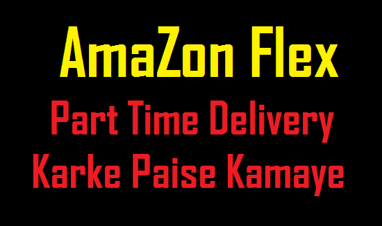 Amazon Flex Review Kya Hai Paise Kaise Kmaye India
