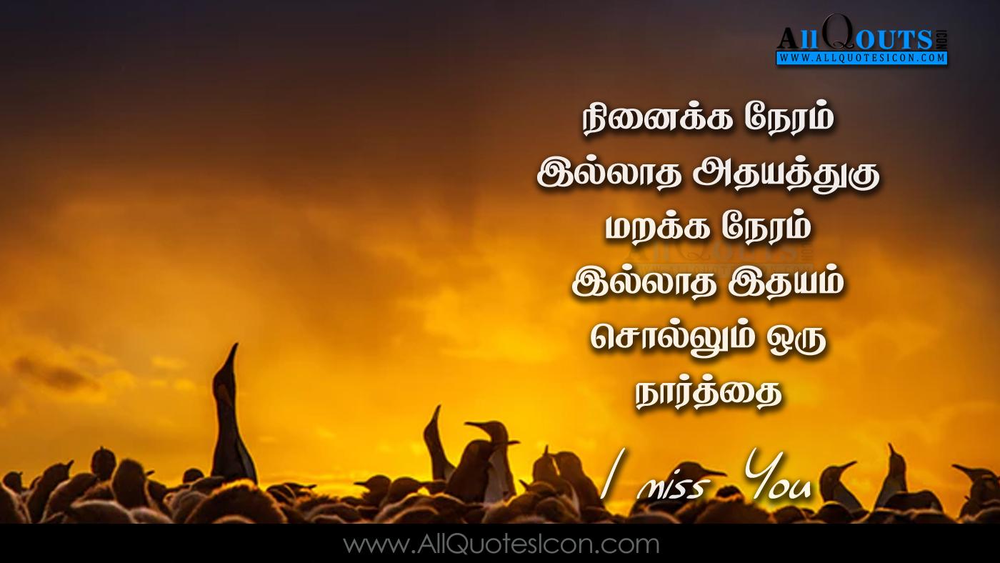 Miss U Love Quotes In Tamil Archidev