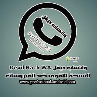 تحديث وتنزيل واتساب ديفل هاك Devil Hack WA V18 آخر إصدار - أقوى نسخة ضد الفيروسات - مع ملف السرعة.