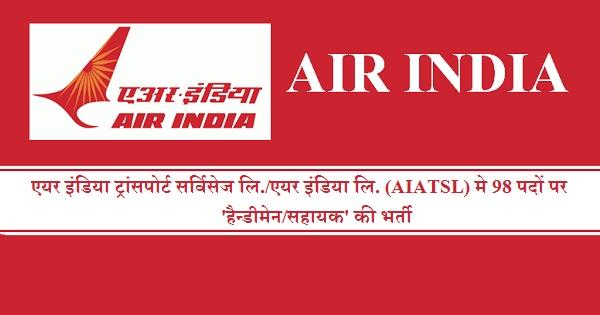 Air India Air Transport Services Limited, AIATSL, Air India, Air India Recruitment, Handyman, Tamil Nadu, Latest Jobs, aiatsl logo