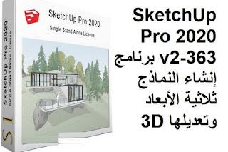 SketchUp Pro 2020 v2-363 برنامج إنشاء النماذج ثلاثية الأبعاد وتعديلها 3D