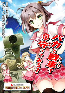 [Novel] バカと戦車で守ってみる! [Baka to Sensha De Mamotte Miru!], manga, download, free