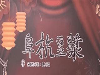阜杭豆漿營業時間2020