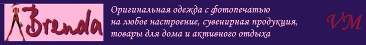 http://magazin-brenda.ru/