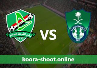 بث مباشر مباراة الأهلي السعودي والشرطة اليوم بتاريخ 24/04/2021 دوري أبطال آسيا
