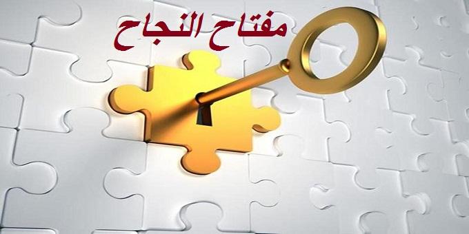 مفتاح النجاح مفتاح النجاح غير حياتك عن طريق القيام بهذا الشئ مفتاح النجاح درس  مفتاح النجاح تعبير  مفتاح النجاح في الحياة  مفتاح النجاح في الدراسة  مفتاح النجاح في العمل  مفتاح النجاح والتفوق  ما هو مفتاح النجاح مفتاح النجاح  موضوع تعبير مفتاح النجاح مكتوب  مفتاح النجاح موضوع درس مفتاح النجاح للصف السادس الابتدائى مكتوب موضوع مفتاح النجاح للصف السادس  درس مفتاح النجاح كامل  كلمات مفتاح النجاح  شرح درس مفتاح النجاح  قراءة موضوع تعبيرعن مفتاح النجاح قصير قصة مفتاح النجاح  قراءة مفتاح النجاح  ما هو مفتاح النجاح في الحياة  موضوع تعبيرعن مفتاح النجاح  بحث عن مفتاح النجاح  نشاط عن مفتاح النجاح  مفتاح النجاح شرح