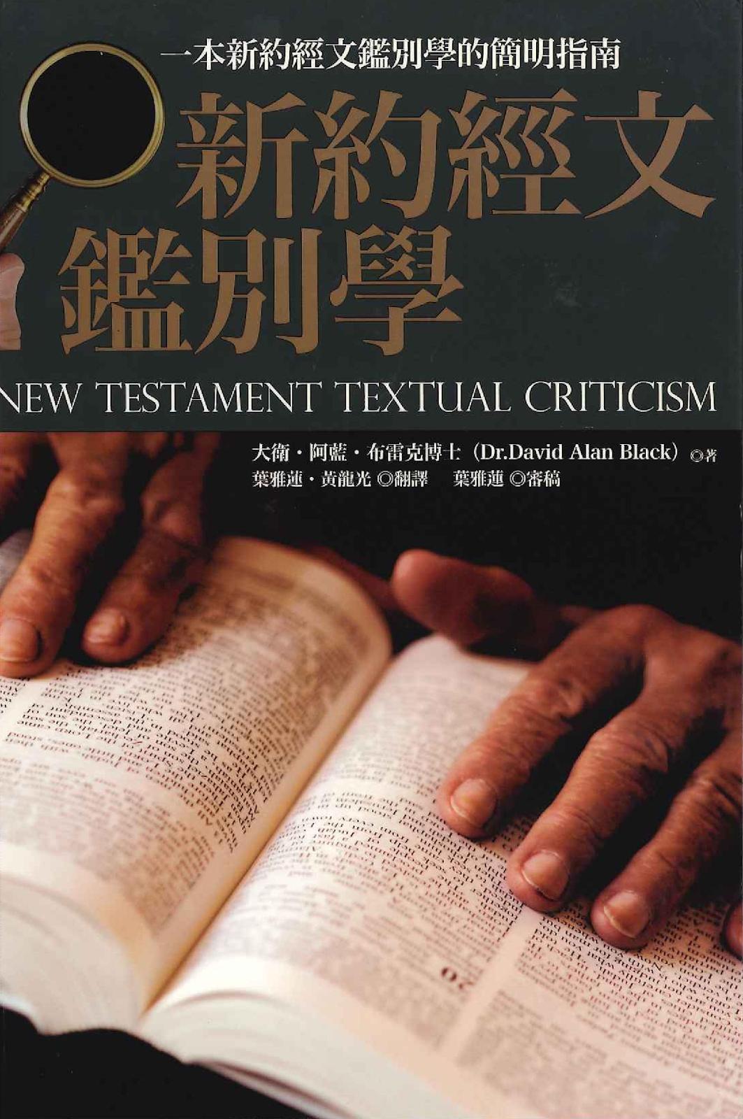 NT Textual Criticism