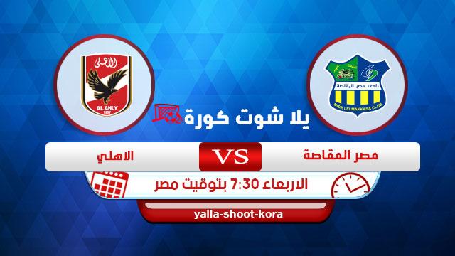 misr-elmaqasah-vs-al-ahly