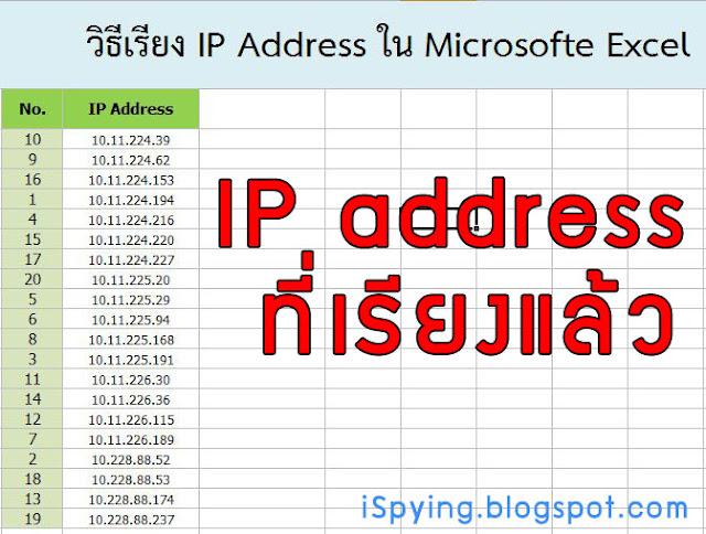 วิธีเรียง IP Address ใน Microsoft Excel  (เมนูภาษาไทย)