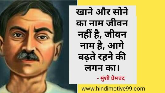 मुंशी प्रेमचंद के 50+ अनमोल विचार व कथन | Munshi premchand quotes in hindi