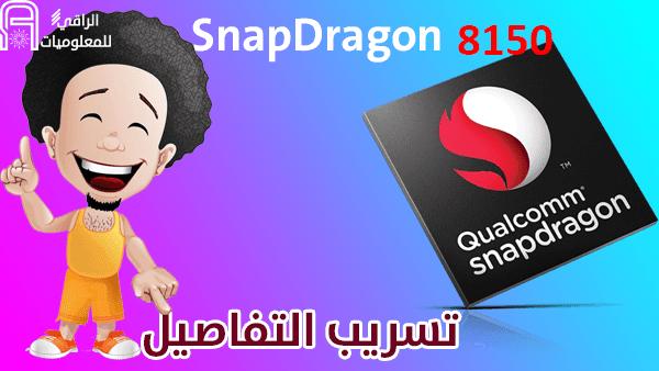تسريب تفاصيل معالج Snapdragon 8150
