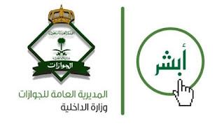 شروط استقدام الزوجة وعائلة المقيم إلى المملكة العربية السعودية إلكترونياً عبر خدمات أبشر رابط مباشر وزارة الداخلية السعودية 1438