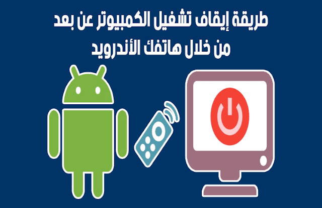 إيقاف تشغيل الكمبيوتر عن بعد من خلال هاتفك