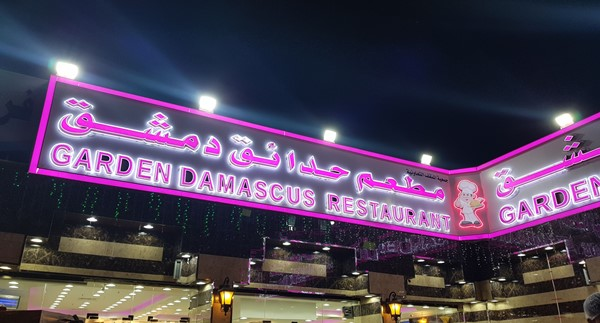مطعم حدائق دمشق الكويت | المنيو الجديد ورقم الهاتف