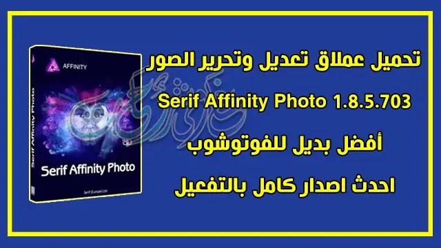 تحميل برنامج Affinity Photo 1.8.5.703 with Serial Key لتحرير وتعديل الصور