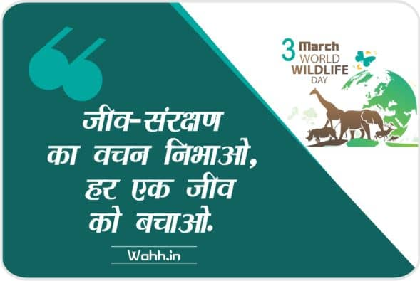 World Wildlife Day  wishes In Hindi