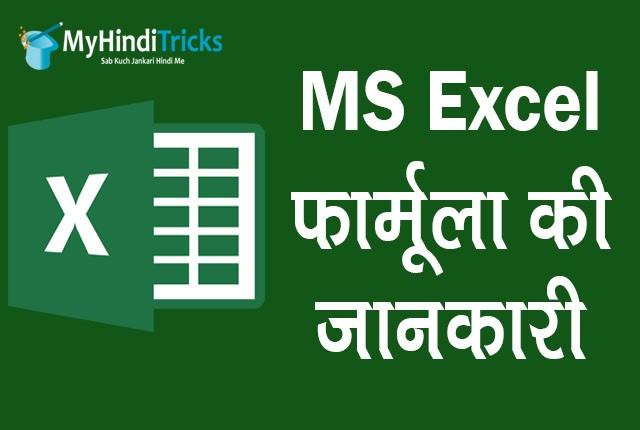 ms-excel-formulas-basic-in-hindi
