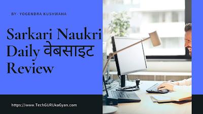 Sarkari-Naukri-Daily