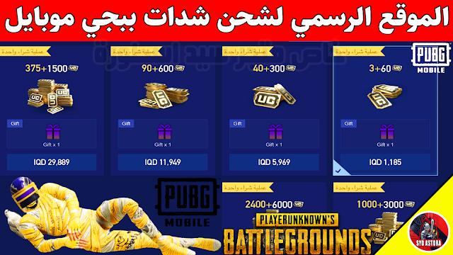موقع شحن شدات ببجي Midasbuy - Midasbuy العراق - PUBG UC ID - شراء UC - شدات PUBG Mobile UC