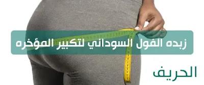 زبده الفول السوداني لتكبير المؤخره