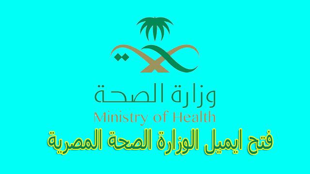 كيفية فتح ايميل الوزارة الصحة المصرية وما هي الخدمات التي يقدمها