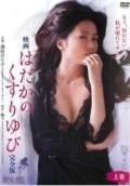 Film Hadaka no Kusuriyubi (2014) Full Episode