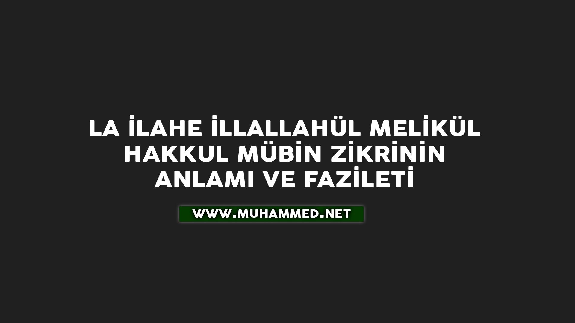 Lâ ilâhe illellâhül melikül hakkul mübîn Muhammedün rasûlüllâhi sâdikul va'dil emîn.
