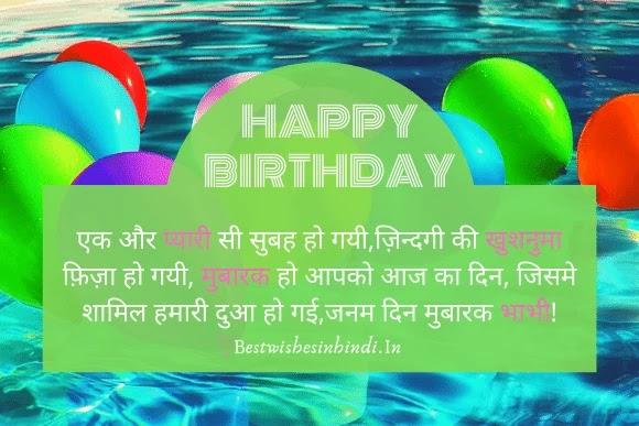happy birthday bhabhi sms