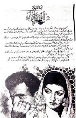 Shaam Ki Hawali Main Episode 14 By Rukhsana Nigar Adnan Urdu Novel Free Download Pdf