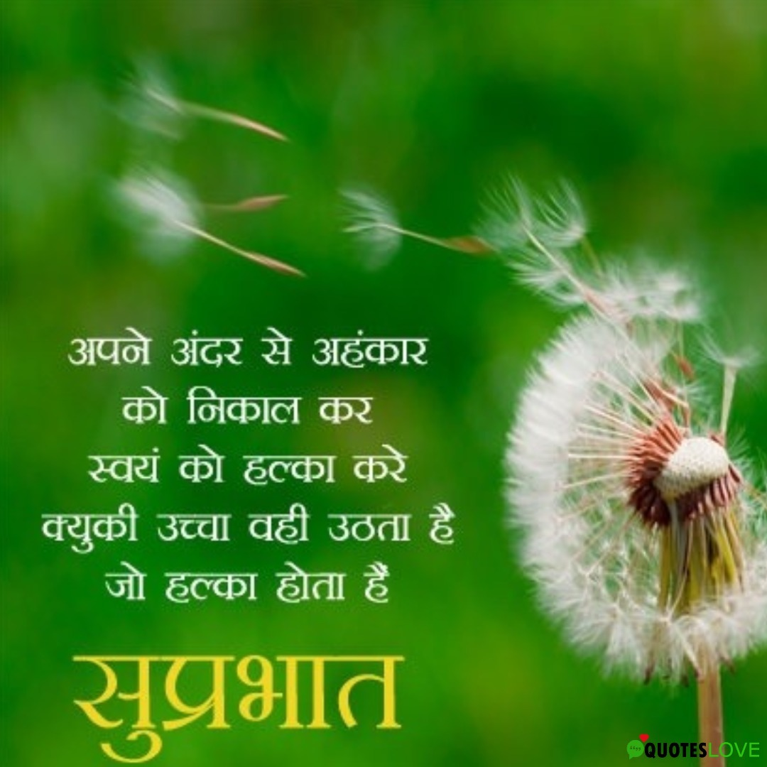 10+ (Best) Good Morning Images For Whatsapp In Hindi