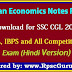 Indian Economics Notes in Hindi PDF Download for SSC CGL 2017 [To The Point]