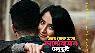 ভিতর থেকে আসা ভালোবাসার অনুভূতি, romantic love story, bangla love story, সত্যিকারের ভালোবাসার অনুভূতি গুলো এমনি হয়, abegi mon, short story